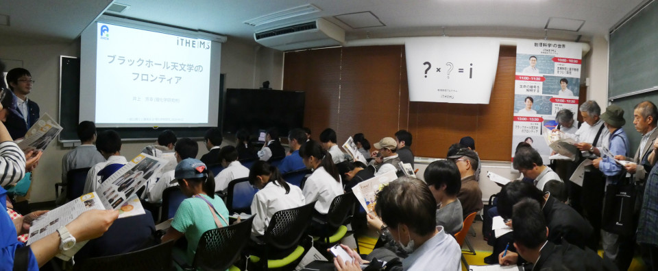 iTHEMS participated  RIKEN's open-day on April 21 image