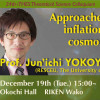 Approaches to inflationary cosmology