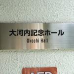 Okochi Hall -- image1