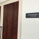 Suzuki Umetaro Hall -- image3