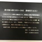 Suzuki Umetaro Hall -- image7