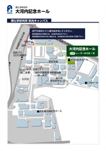 大河内記念ホール アクセス地図 2