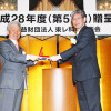 Program Director Hatsuda awarded Toray Science and Technology Prize