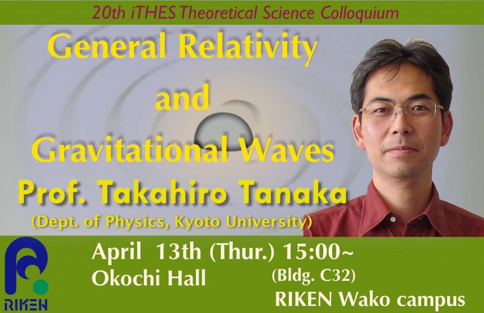 一般相対性理論と重力波