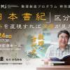 """Nihon Shoki"" Classification Theory"