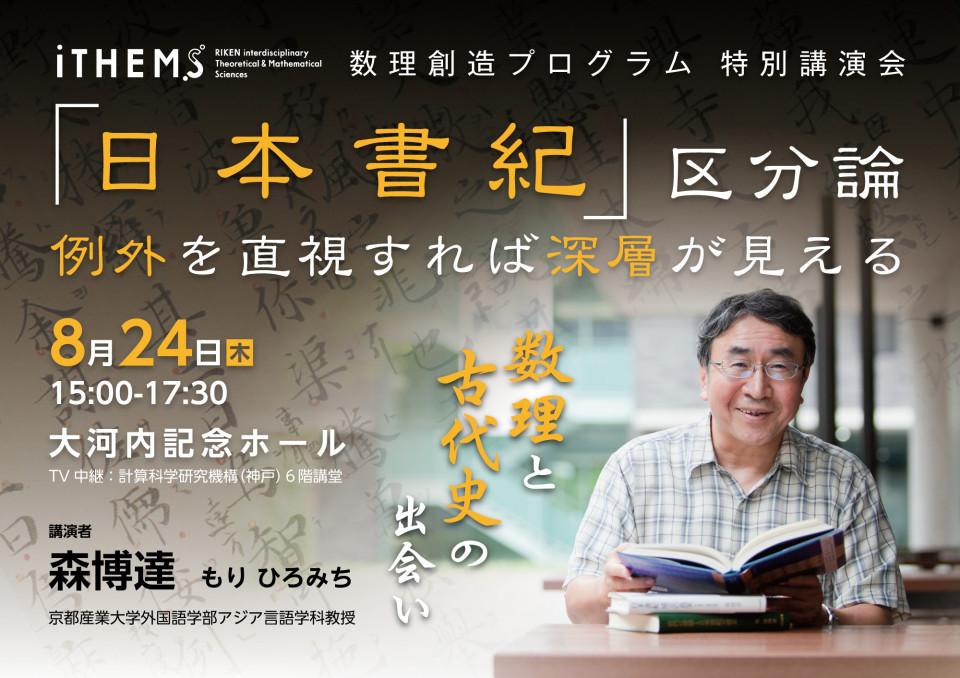『日本書紀』区分論―例外を直視すれば深層が見える―