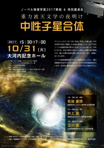 重力波天文学の夜明けー中性子星合体 ポスター