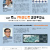The 5th MACS colloquium