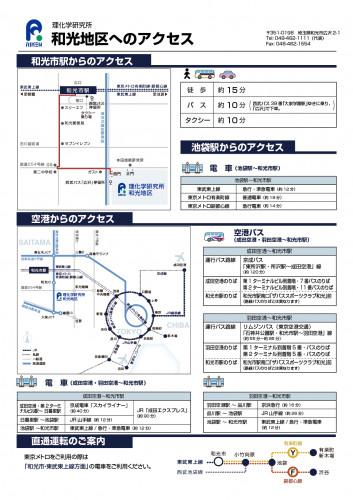 数理創造プログラム プログラムディレクター室 アクセス地図