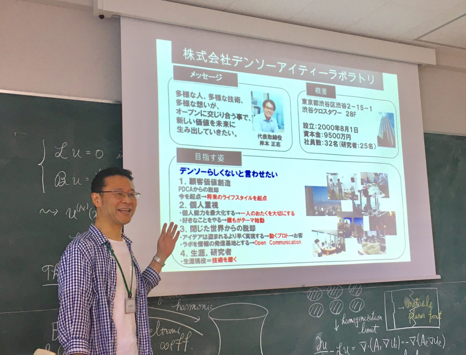 Joint innovation seminar between RIKEN iTHEMS and Denso IT lab. was held on June 28