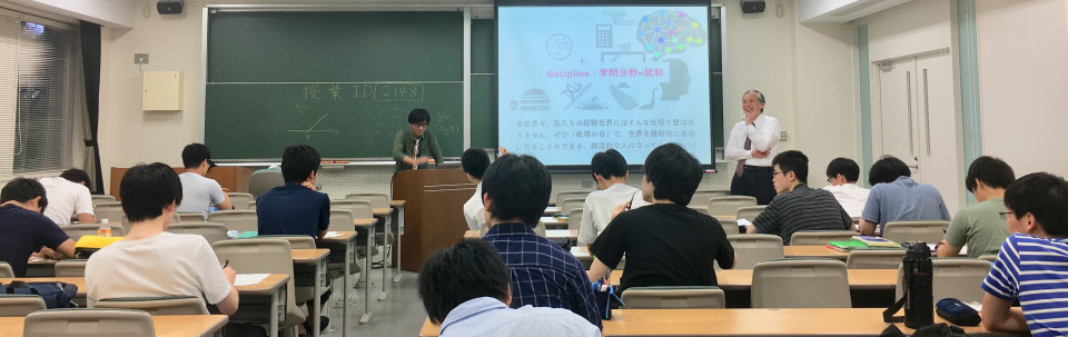 Series of lectures at Komaba Campus, Univ. of Tokyo image