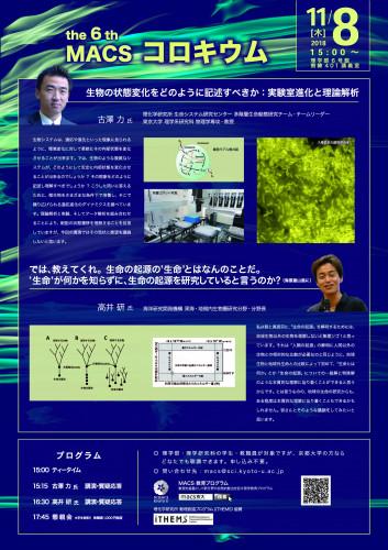 The 6th MACS colloquium Poster