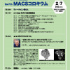 The 7th MACS colloquium