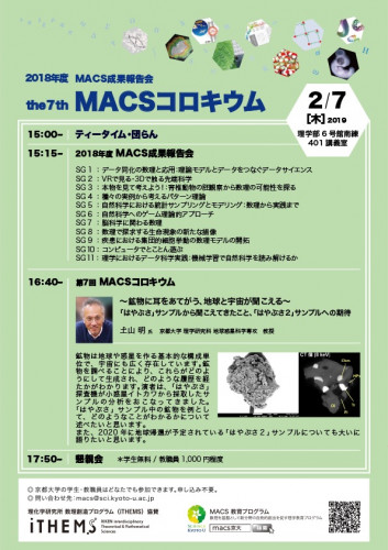 The 7th MACS colloquium Poster