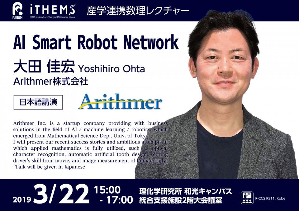 AI Smart Robot Network