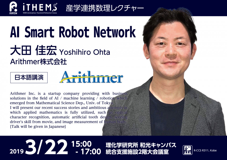 AI Smart Robot Network image