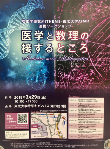 "iTHEMS-AIMR Joint Workshop  ""Medicine meets Mathematics"" Poster"