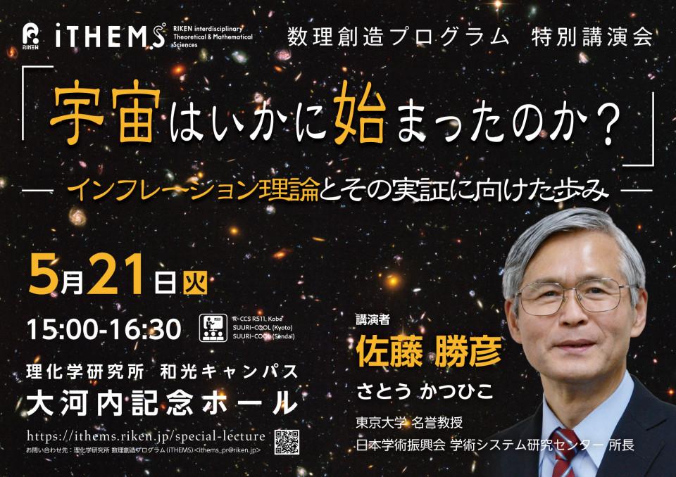 宇宙はいかに始まったのかーインフレーション理論とその実証に向けた歩みー