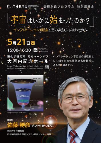 宇宙はいかに始まったのかーインフレーション理論とその実証に向けた歩みー ポスター
