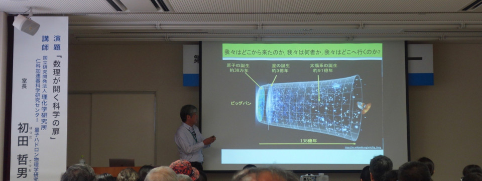 iTHEMS Program Director gave a talk at the 28th RIKEN Satosho Seminar image