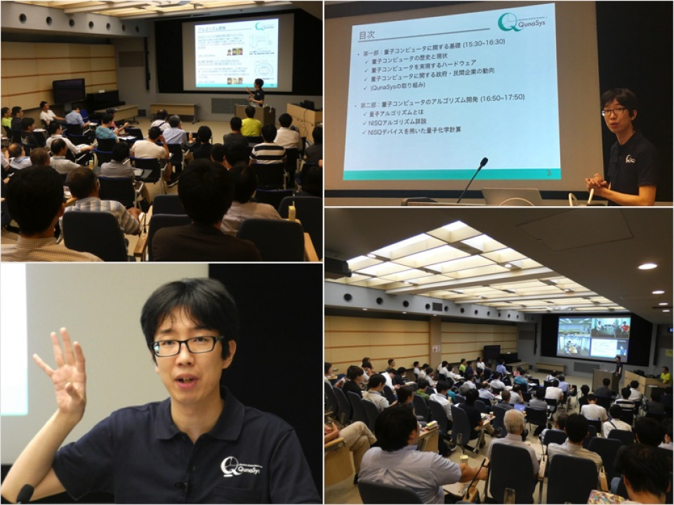 Lecture by Dr. Yuya Nakagawa from QunaSys