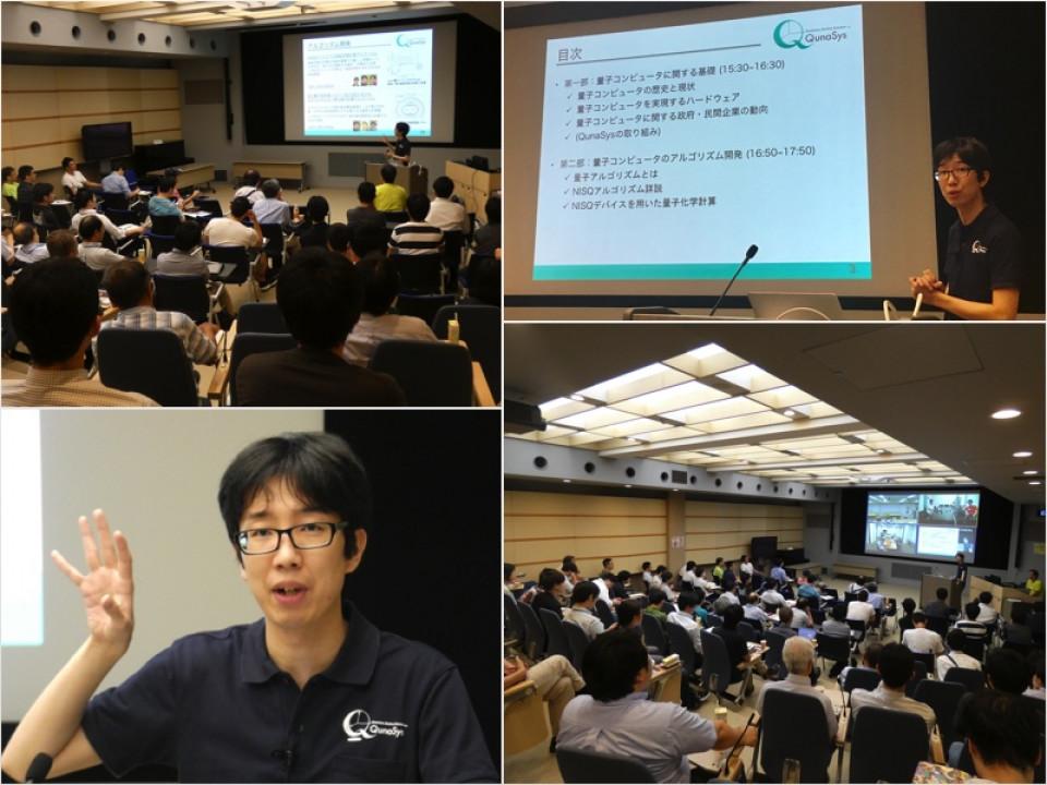 Lecture by Dr. Yuya Nakagawa from QunaSys image