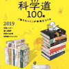 iTHEMS members are focused on KAGAKUDO 100 BOOKS 2019