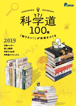 iTHEMS members are focused on KAGAKUDO 100 BOOKS 2019 thumbnail