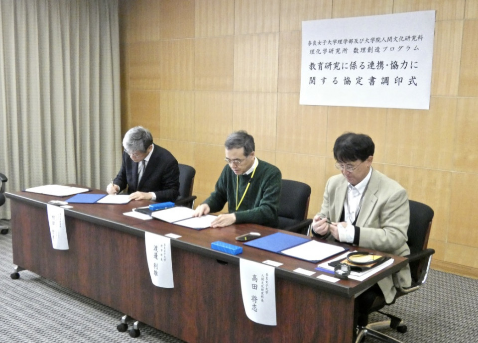 Cooperative agreement formed between Nara Women's Univ. and iTHEMS