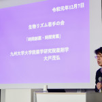 Prof. Shigehiro Ohdo (Kyushu University)