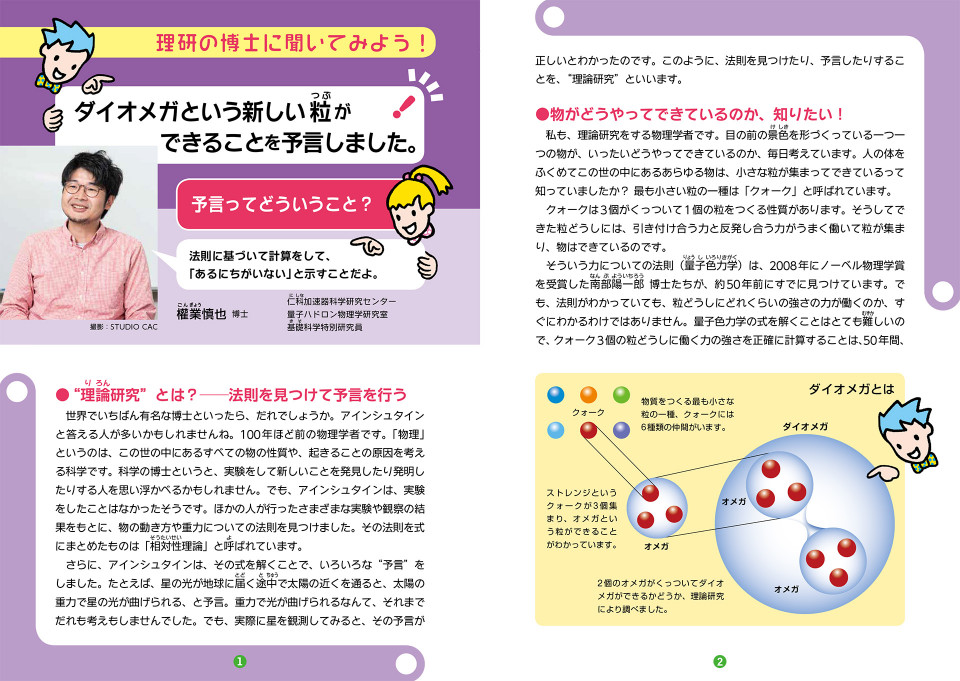 """New story released """"Let's ask a RIKEN doctor!"""" (Written in Japanese)"""