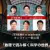 iTHEMS × academist オンライン一般公開「数理で読み解く科学の世界」