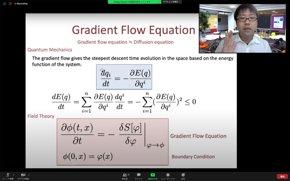 """QFT-core Seminar """"Gradient Flow Equation and Its Applications"""" on May 15, 2020 image"""