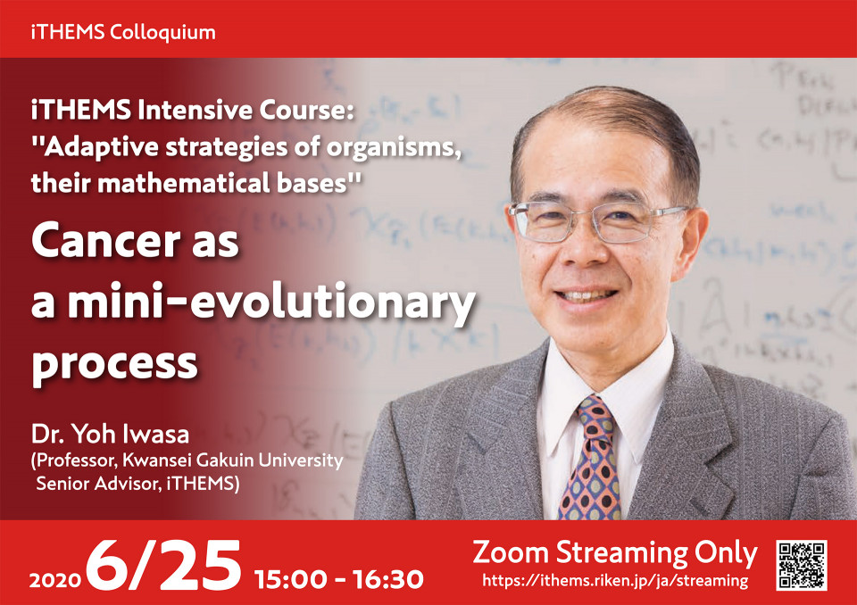 iTHEMS Intensive Course [4] :