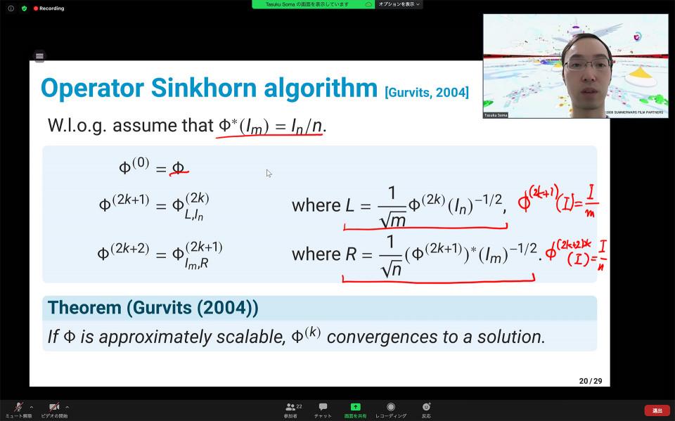 Math seminar by professor Tasuku Soma image