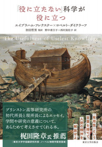 """Dr. Tetsuo Hatsuda supervised a book """"The Usefulness of Useless Knowledge"""" will be released on July 22, 2020"""