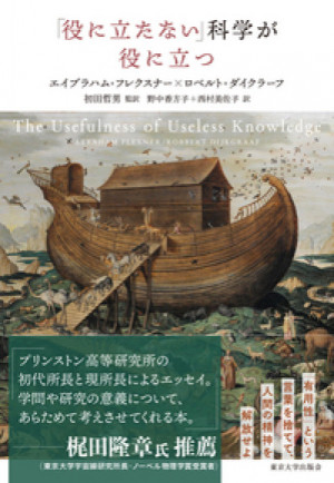 """Dr. Tetsuo Hatsuda supervised a book """"The Usefulness of Useless Knowledge"""