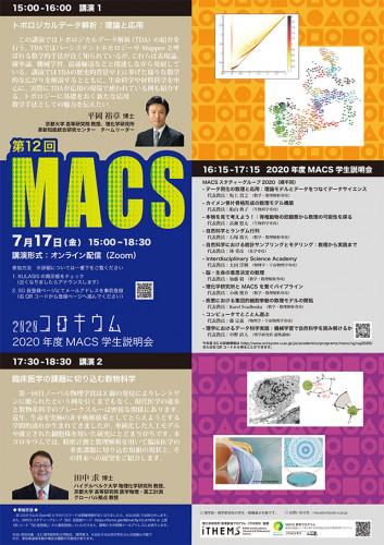 第12回 MACSコロキウム・2020年度 MACS募集説明会 ポスター
