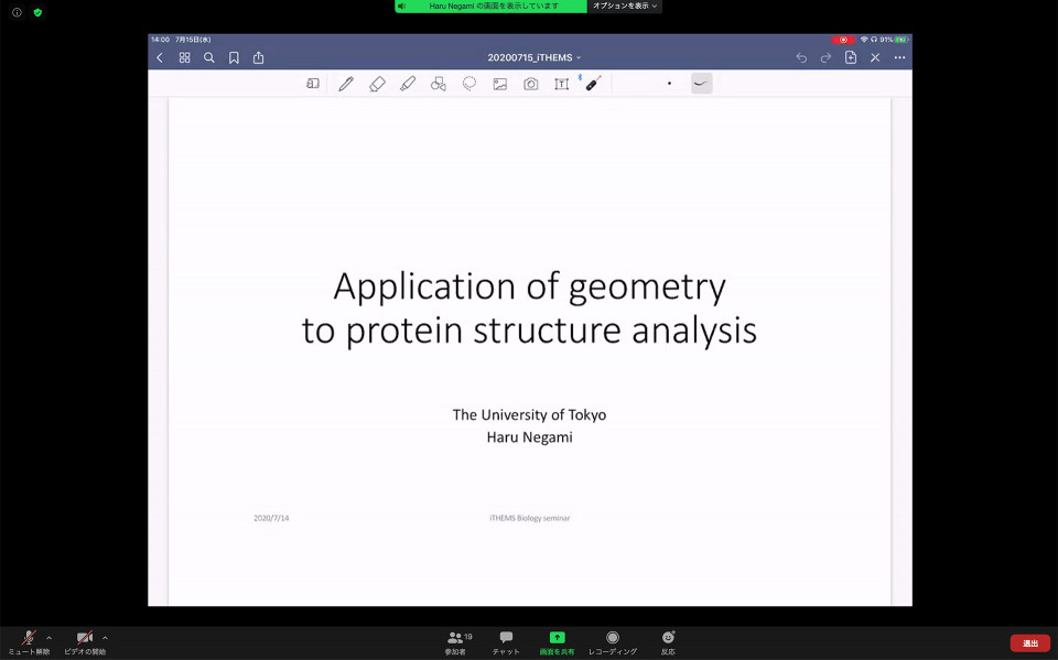 """Biology Seminar about """"Application of geometry to protein structure analysis"""" on July 15, 2020"""