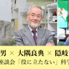 "Tetsuo Hatsuda × Yoshinori Ohsumi × Sayaka Oki Online Discussion: ""The Usefulness of 'Useless' Knowledge"" will be held on August 22!"