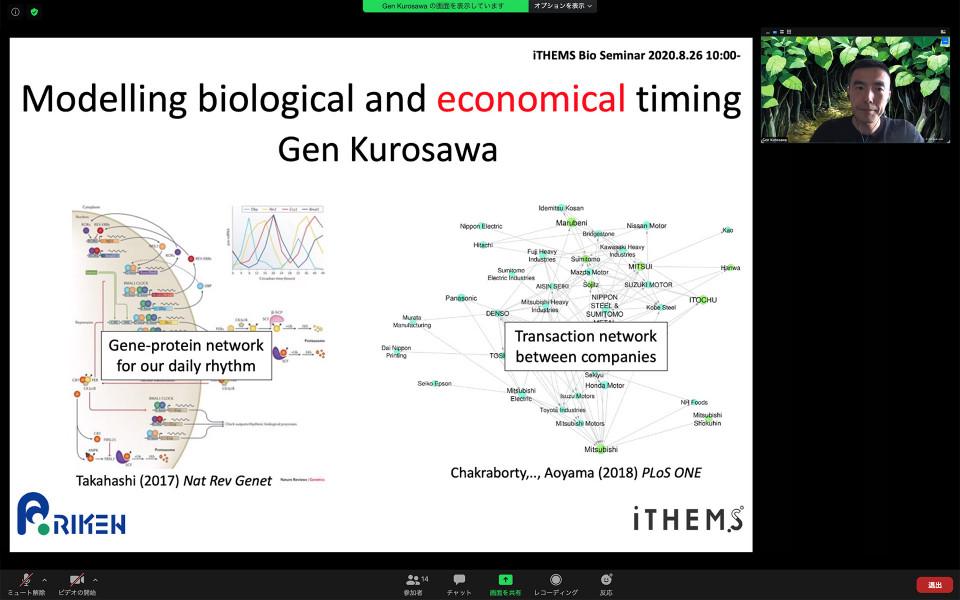 Biology Seminar by Dr. Gen Kurosawa on August 26, 2020