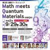 "The Second Tohoku University - RIKEN Joint Workshop: ""Math Meets Quantum Materials"""