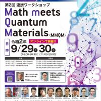 東北大&理研 第2回連携ワークショップ Math meets Quantum Materials