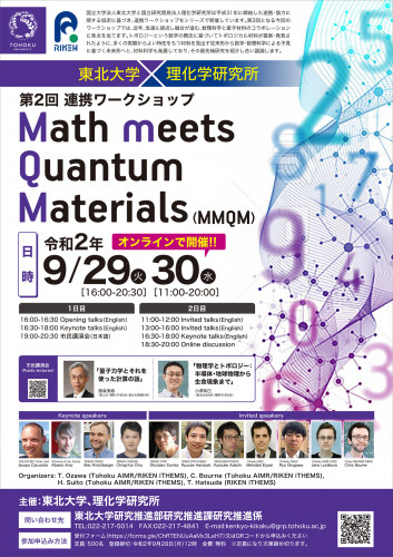 "The Second Tohoku University - RIKEN Joint Workshop: ""Math Meets Quantum Materials"" Poster"