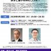市民講演会「数学と量子材料のコラボ!」