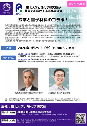 市民講演会「数学と量子材料のコラボ!」 ポスター