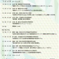 2020年度 武蔵野大学 数理工学シンポジウム MCME SYMPOSIUM 2020