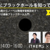 """Online event """"Do you really know what the black hole is?"""" (iTHEMS x academist)"""