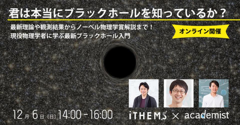 アカデミスト、理化学研究所数理創造プログラム(iTHEMS)と共同でオンラインイベント「君は本当にブラックホールを知っているか?」を開催