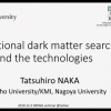 DMWG seinar by Dr. Naka: Directional Direct Detection Experiments